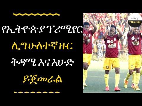 Ethiopian premier league round 16 fixture