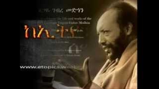 Tsegaye Gebremedhin - Hahu Besidist Wer (የሰሙ ንጉስ ጣሴ መነባንብ ከ ሀሁ በስድስት ወር ተቀንጭቦ የተወሰደ)