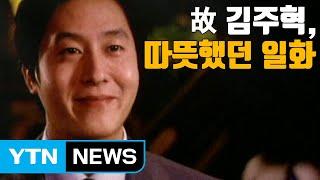 [자막뉴스] 故 김주혁, 따뜻했던 그의 일화 / YTN