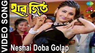 Neshai Doba Golap | Haar Jeet | Bengali Movie Video Song | Firdous Ahmed, Rachana Banerjee