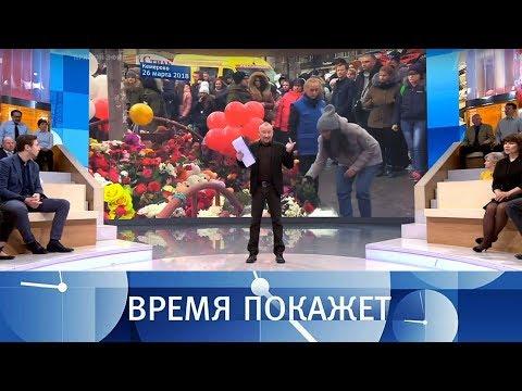 Трагедия в Кемерове. Время покажет. Выпуск от 26.03.2018