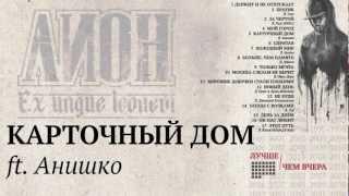 Лион ft. Анишко - Карточный дом