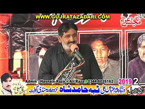 Zakir Syed Sadiq Hussain Sah | 2 Rabi ul Awal 2019 | Tiba Hamid Shah Gujrat || RazaProduction