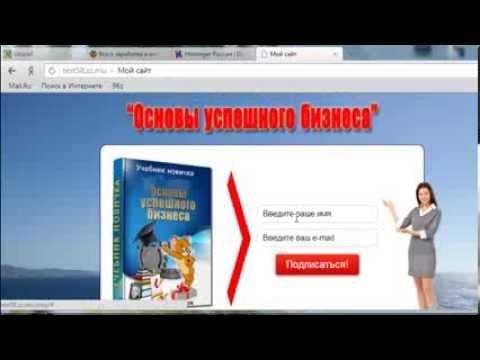 Web Page Maker-конструктор сайтов