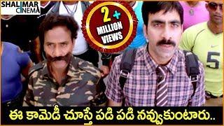 Ravi Teja & Venu Madhav Jabardasth Comedy Scene    Ultimate Comedy Scenes    Shalimarcinema