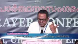 National Prayer Conference 2015 Day 1(Message By Pr. Babu Cherian)
