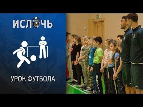 Урок футбола в Заславской гимназии
