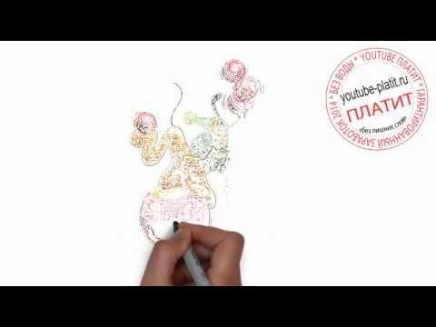 Видео как нарисовать арену цирка