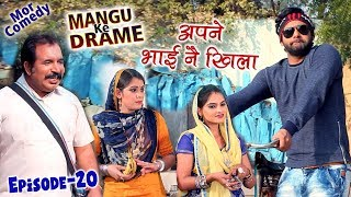 Mangu Ke Drame || Episode 20 || Apne Bhai Ne Khila || Vijay Varma || Mor Haryanvi Comedy 2018