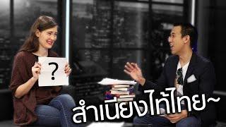 คนต่างชาติเข้าใจสำเนียงคนไทยหรือไม่? | Guessing Thai Accent