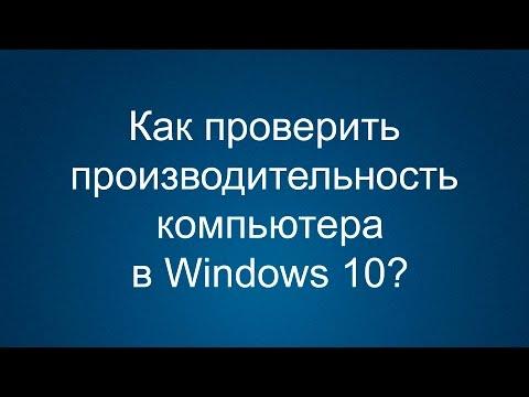Как проверить производительность компьютера Windows 10?