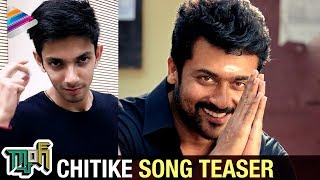 Gang Telugu Movie Songs | Chitike Video Song Teaser | Suriya | Keerthy Suresh | Anirudh | #Gang