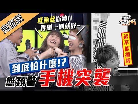 台綜-綜藝大熱門-20190415 無預警手機突襲!藝人搶刪對話~你到底在怕什麼?!