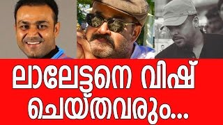 Celebrities who wished Mohanlal on his birthday