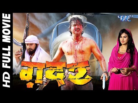 ग़दर || GADAR || Super Hit Full Bhojpuri Movie 2016 || Pawan Singh || Bhojpuri Full Film thumbnail