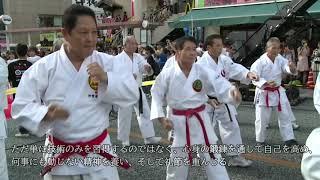 【伝統文化】空手