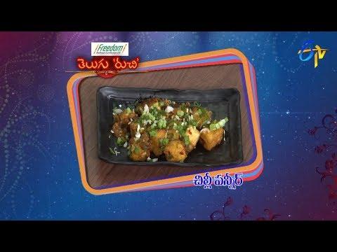 Chilli Paneer | Telugu Ruchi | 5th October 2018 | ETV  Telugu