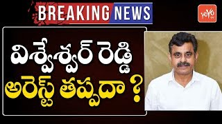 Konda Vishweshwar Reddy Will Get Arrested? | Chevella Congress MP Candidate