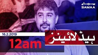 Samaa Headlines - 12AM - 16 February 2019
