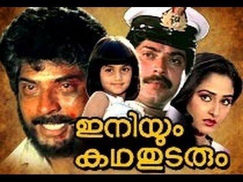 Iniyum Katha Thudarum | Full Malayalam Movie Online | Mammootty, Soman, Jaya Prada video