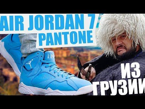 Влог Грузия | Air Jordan 7 Pantone | Баскет | Смотреть до конца (я не шучу!!)