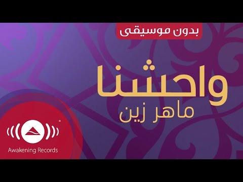 Maher Zain - Muhammad (Pbuh)   Vocals Only (Lyrics)