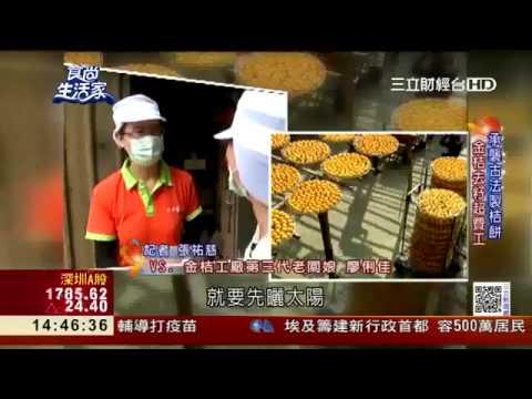 食尚生活家 : 金桔鮮食營養高,價格漲10倍