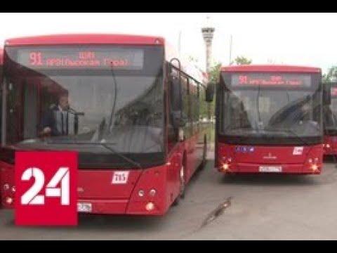 В Казани на муршрут вышли автобусы чемпионата мира по футболу - Россия 24