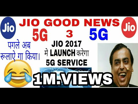 JIO GOOD NEWS 3, JIO LAUNCH करेगा 2017 मे 5G SERVICE
