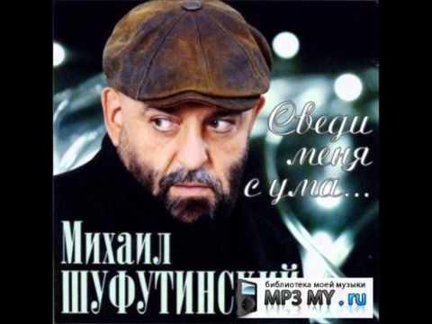 Михаил Шуфутинский - Ты далеко