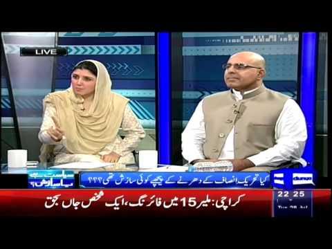 Sayasat Hai Ya Saazish   Parliament Mein PTI Ke Sath Kiya Hoga   28 July 2015