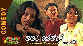 Hathara Kendaraya EP 20