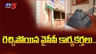YCP Activists Hulchul in Chittoor Dist