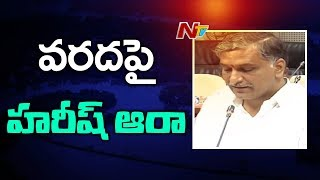 Minister Harish Rao Holds Meet With Irrigation Officials Over Water Release From Project | NTV