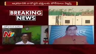 High Tension Near Tadipatri Swamy Prabhodhananda Ashram | NTV