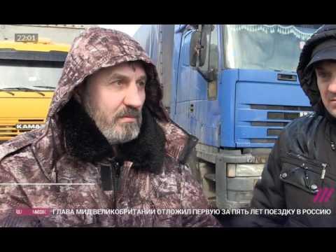 tvrain Протест Дальнобойщиков 2017