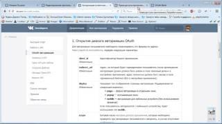 API vk.com. Создание приложения