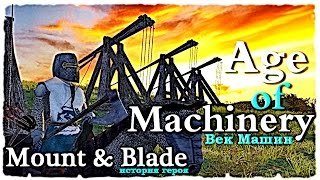 Mount and Blade • Age of machinery