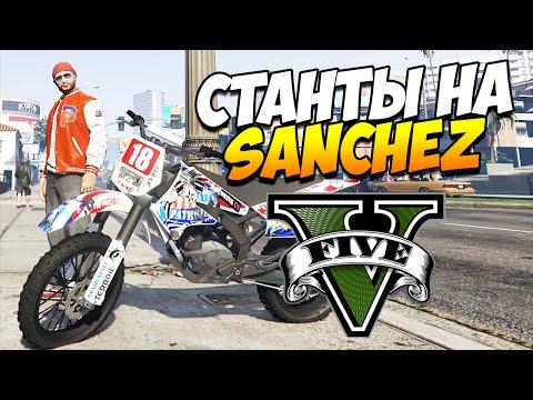 GTA 5 ТРЮКИ | Станты на Sanchez'е! (GTA 5 Stunts & Fails)