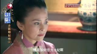 女医明妃伝 雪の日の誓い 第2話