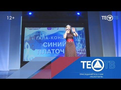 Концерт Синий платочек / ТЕО-ТВ 2018 12+