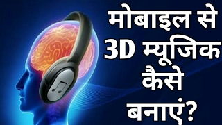 How To Make 3D Music from Mobile Pure 3D 100% Real NO APP | Mobile से 3D म्यूजिक कैसे बनाएं?