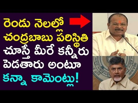 Kanna Laxminarayana Comments About Chandrababu Naidu