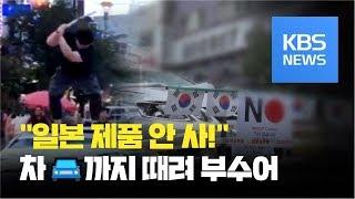 일본 불매운동 확산…어디까지? / KBS뉴스(News)
