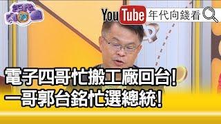 精華片段》黃世聰:這是他一個非常大的包袱...【年代向錢看】