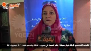 يقين |مديرة ادارة المعرفة المجتمعية بوزارة الاتصالات : مبادرة تخدم وتدعم مهارة الشباب المصري