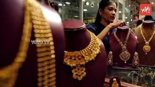 మార్కెట్లో నేటి బంగారం, వెండి  ధరలు | Gold Prices Today | Gold and Silver Rates Today in India|YOYO TV