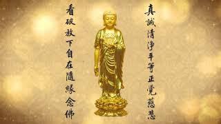 Phiên Bản Niệm Phật Tứ Âm