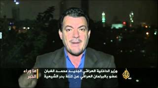 ما وراء الخبر- انعكاسات تشكيل الحكومة العراقية الجديدة