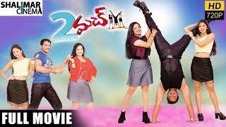 2 Much Full Length Telugu Movie || Bala Kumar, Raasi, Chitra Mehata